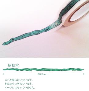 masktape